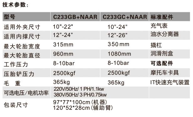 C233GB+NAAR辅助臂带后倾式轮胎拆装机.jpg
