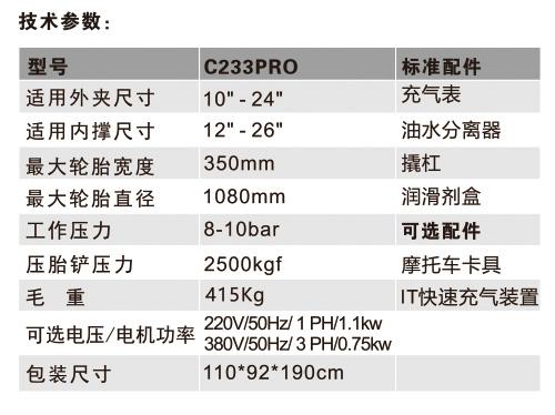 C233PR0免撬杆轮胎拆装机.jpg