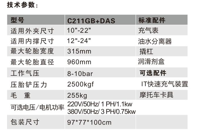 C211GB + DAS.png