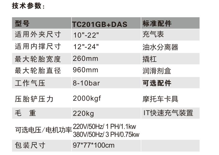 TC201GB + DAS.png