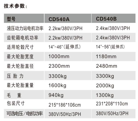 CD540A卡车轮胎拆装机.png