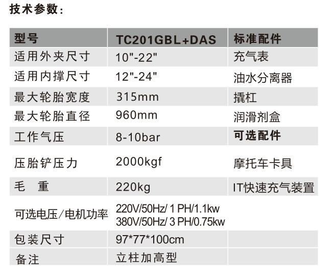 TC201GBL+ DAS.png